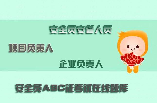 2020年最全的安徽省合肥注册安全师在线考试真题带资料下载