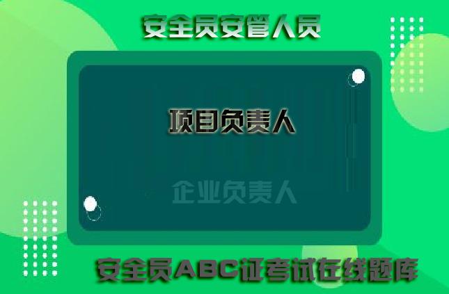 最全的四川省成都二级建造师管理在线考核历年题库专业知识