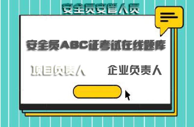 贵州省二级建造师公路在线模拟试题及手机学习版