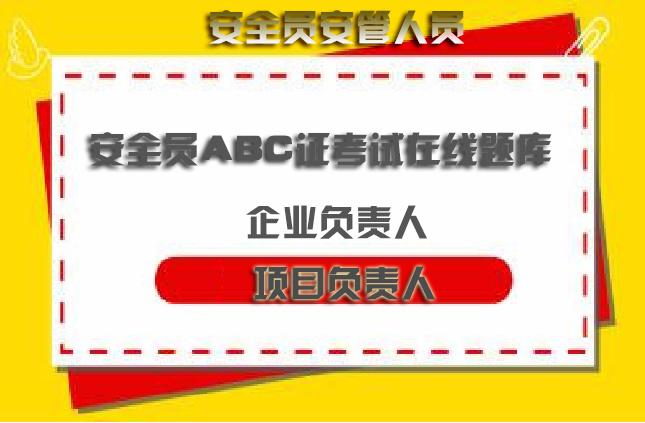 最全的西藏拉萨二建市政在线测试模拟练习题做题软件