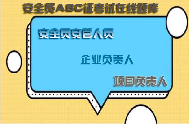 最新版山东省二级建造师管理在线模拟考试试题详细解答
